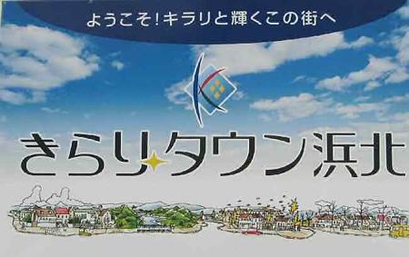 カワチ薬品浜北店(仮称)キラリタウン浜北 出店へ-1