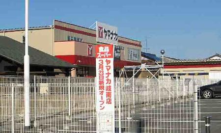 ヤマナカ岐南店 2007年3月23日(金) オープン-190319-1