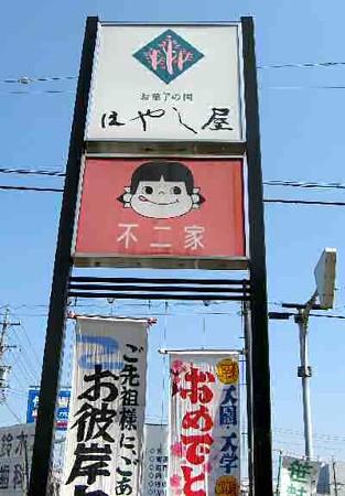 不二家ペコちゃん 2007年3月23日(金) 復活 -190323-1