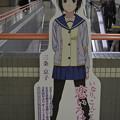 三条京子@京阪本線三条京阪駅