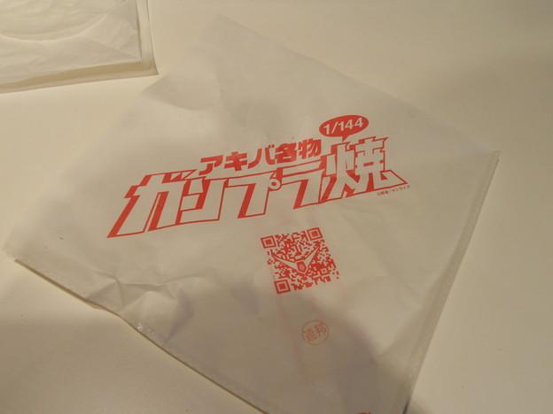 ガンプラ焼(袋)
