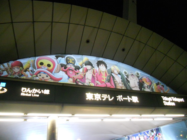 東京テレポート駅