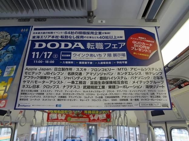 名古屋DODA転職フェア_JR東海中吊り