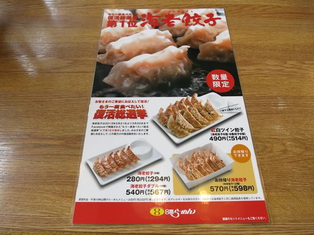 8番らーめん 黒瀬店(富山市黒瀬北町)