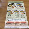 Photos: 8番らーめん 黒瀬店(富山市黒瀬北町)