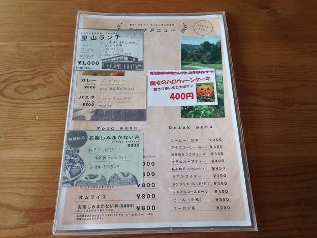 きっちん里山倶楽部(富山市開ヶ丘)