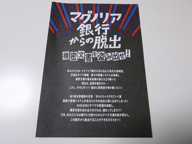 リアル脱出ゲーム in 富山テレビ