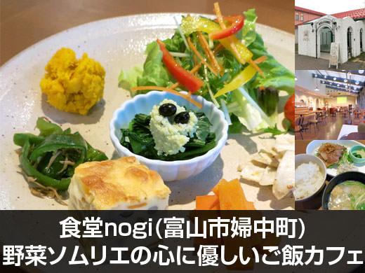 食堂nogi(富山市婦中町)