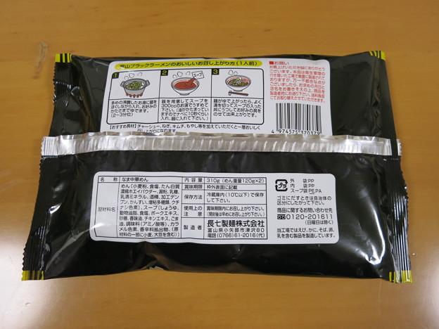 富山のブラックラーメン 黒しょうゆ味