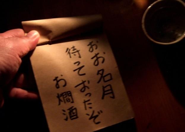 月見酒 俳句