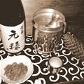 Photos: 元禄酒 お燗