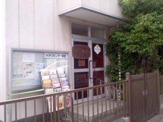 NPOセンター鎌倉。