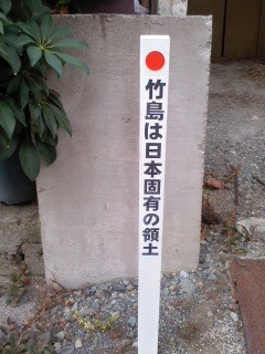 竹島の碑。