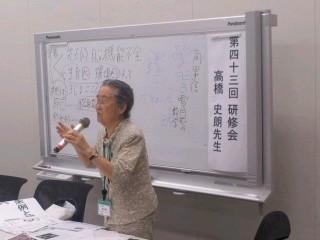 伊藤玲子幹事長の熱弁。