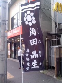 笹竜党のぼり。