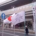 国旗と鎌倉市旗。