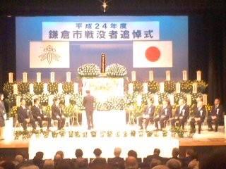平成24年度鎌倉市戦没者追悼式会場。