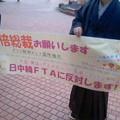 横断幕「安倍総裁にお願い」。