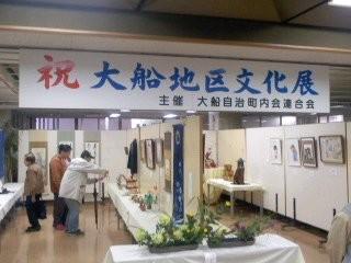 大船地区文化展。
