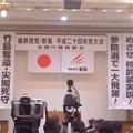 維新政党・新風 平成24年度党大会。