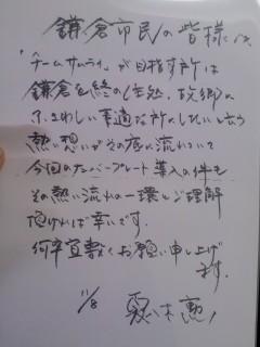夏八木勲さんのメッセージ。