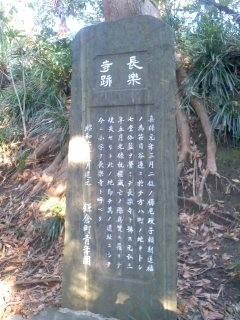 石碑「長樂寺跡」。