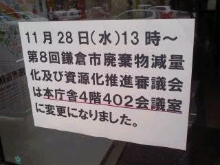 鎌倉市廃棄物減量化及び資源化推進審議会。