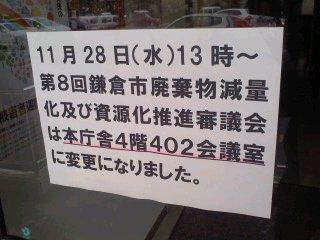 写真: 鎌倉市廃棄物減量化及び資源化推進審議会。