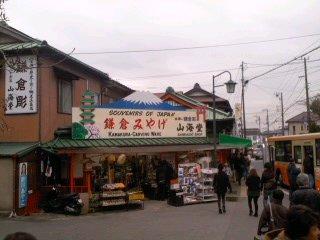 鎌倉みやげ 山海堂。