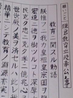 祈願「鎌倉教育立政奉公之事」。