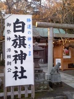 白旗神社。