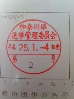 笹竜党・収支報告受付印。