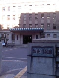 神奈川県庁。