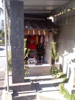離山富士見地蔵尊(お正月バージョン)。