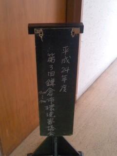 鎌倉市環境審議会。