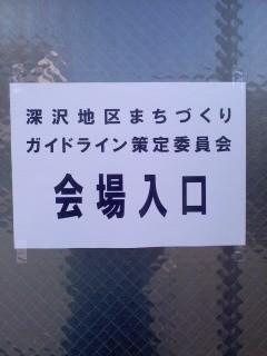 深沢地区まちづくりガイドライン策定委員会