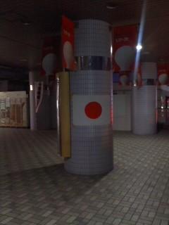 日の丸(笹竜党・角田晶生)。