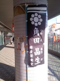 角田晶生、朝駆け。