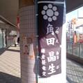 写真: 角田晶生、朝駆け。