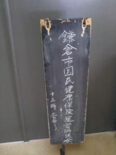 鎌倉市国民健康保険運営協議会。