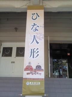 ひな人形展(鎌倉国宝館)。