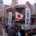 維新政党・新風これにあり(横浜駅西口)。