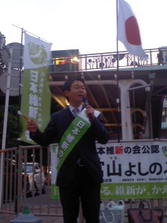 富山よしのぶ比例代表候補予定者。