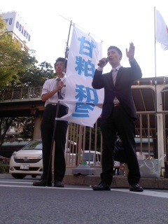 甘粕和彦 神奈川12区支部長。