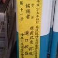 候補者標旗(7月11日、溝口敏盛)。