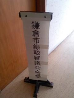 鎌倉市緑政審議会(7月19日)。