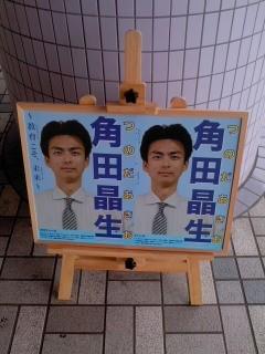 ポスターを設置(7月30日、角田晶生)