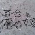 砂に落書き(8月28日)