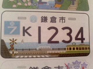 鎌倉市オリジナル原付ナンバー案その4