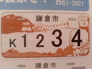 鎌倉市オリジナル原付ナンバー案その1